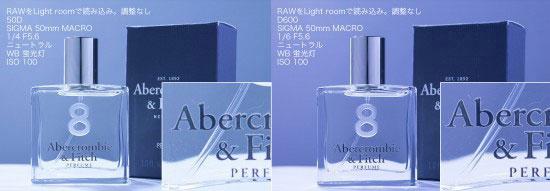 50Dと60Dの香水撮影比較