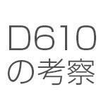 D610が出た本当の理由【なぜ?D600ユーザーは見捨てられたのか?】
