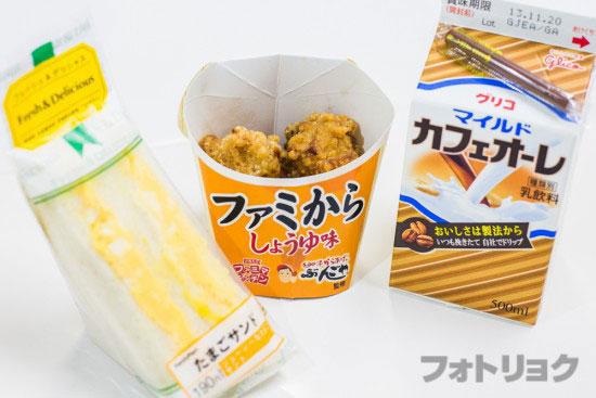 ファミリーマート500円ランチ