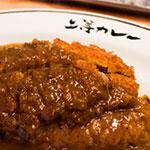 東京初上陸の「渋谷 上等カレー」を食べてきました。