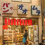 のんびりデートに最適!東京下町グルメ【三ノ輪商店街食べあるき編】