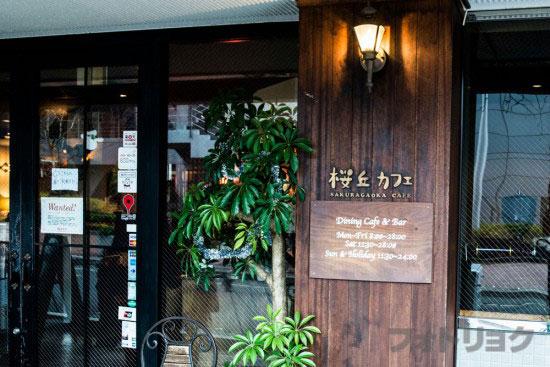 桜丘カフェ看板
