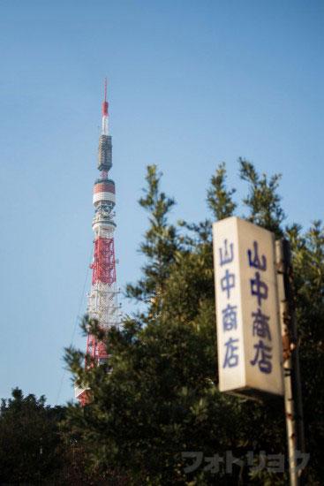 山中商店と東京タワー