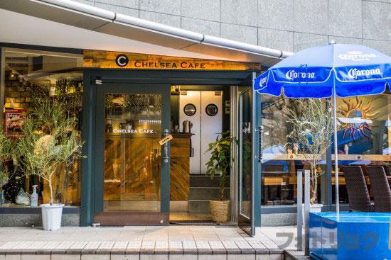 渋谷チェルシーカフェ