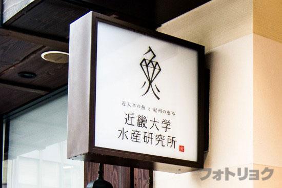 近畿大学水産研究所ロゴ