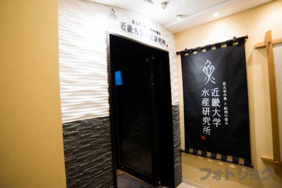 近畿大学水産研究所入り口