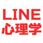 LINEのプロフ写真で分かる2014年の心理。