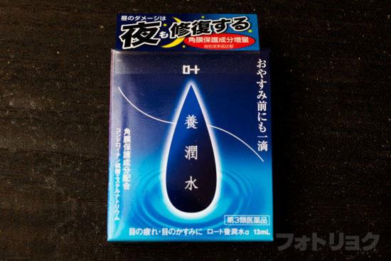 養潤水の箱