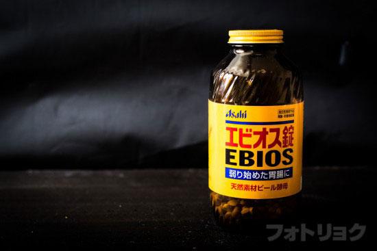 エビオス錠1