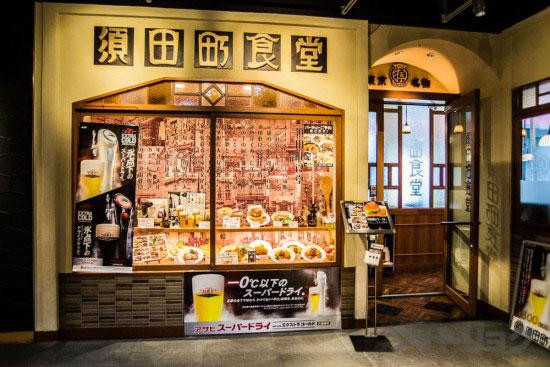 アキバイチ須田町食堂