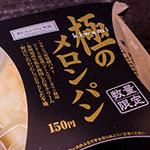 サンクスの極のメロンパンを他のコンビニと食べ比べ!