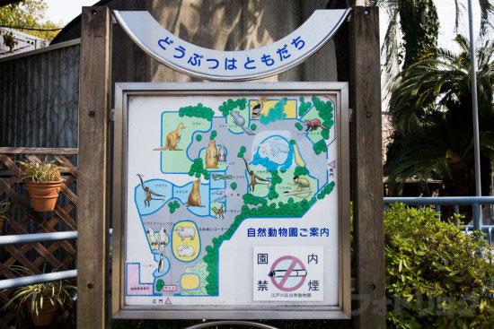 江戸川区自然動物園の案内