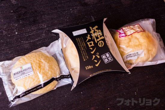 サークルKサンクスの極みメロンパン食べ比べ