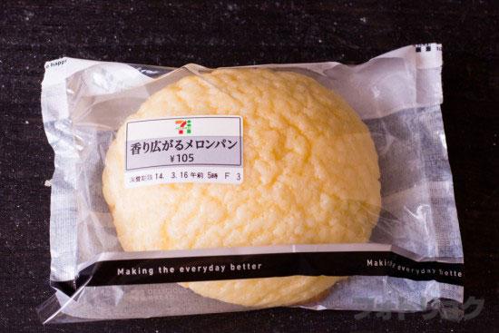セブンイレブンの香り広がるメロンパン