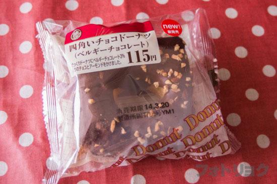 ミニストップの四角いチョコドーナツ(クロナッツ)