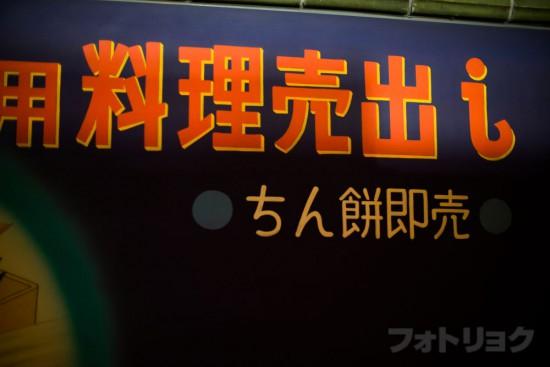 地下鉄博物館のレトロ看板