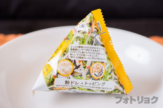 粉ドレッシングトスサラ まろやかな京風ゆず味